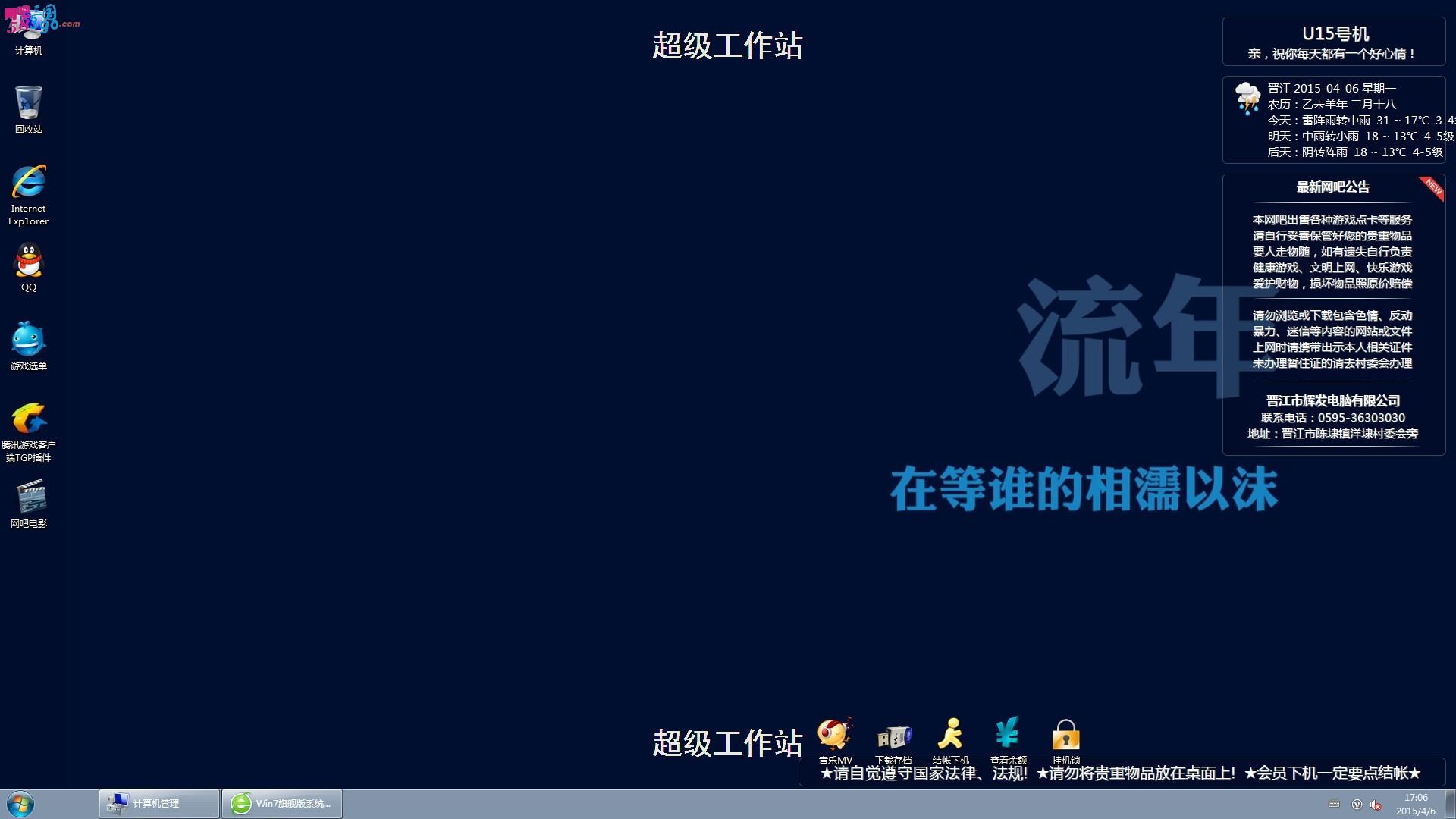 Win7 开机后任务栏上的音量图标显示有红叉叉视频网站或放歌等没有